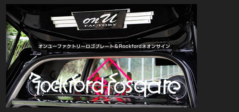 カスタム カー オーディオ オンユーファクトリー 日産ウィングロード on u factoryロゴプレート&Rockfordロックフォードネオンサイン