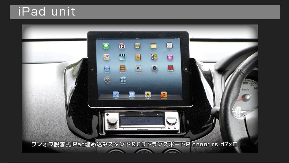 カスタム カー オーディオ オンユーファクトリー 日産ウィングロード アップル Apple iPad 埋め込みスタンド(脱着可能)&CDトランスポートPioneer rs-d7xⅢ