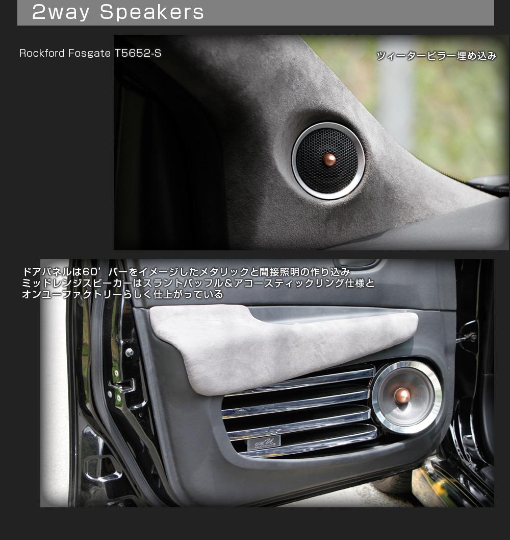 カスタム カー オーディオ オンユーファクトリー 日産ウィングロード ツィーターピラー埋め込み&ミッドレンジスピーカーのスラント(角度付け)バッフル・アルミ削り出しアコースティックリング仕様:RockfordFosgate T5652-S、